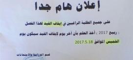 أعلان بخصوص إيقاف القيد للفصل الدراسي ربيع 2017