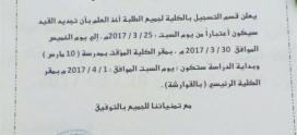 اعلان بخصوص تجديد القيد للفصل الدراسي ربيع 2017