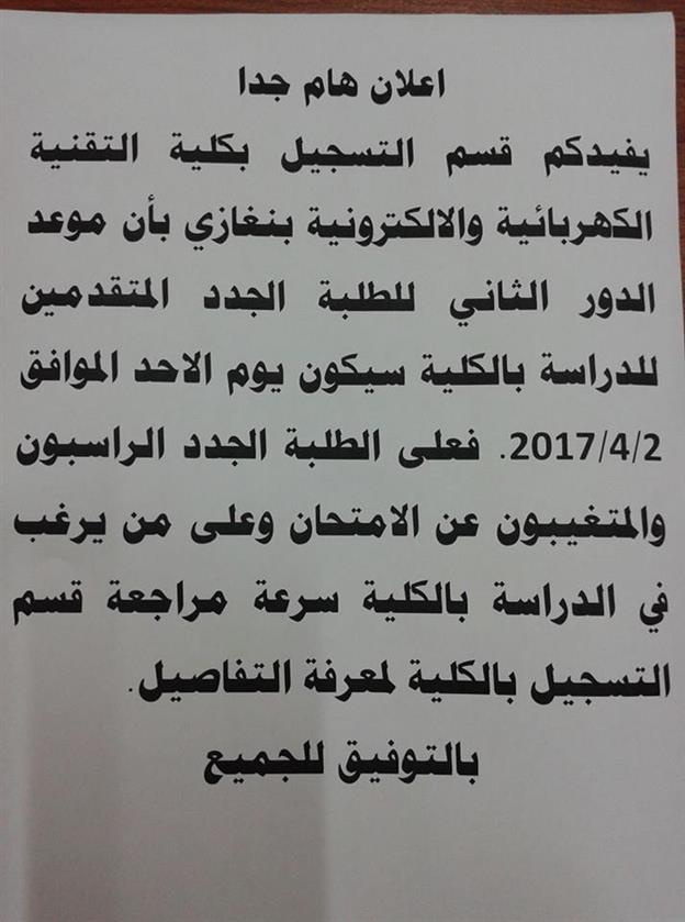 أعلان بخصوص موعد الدور الثاني