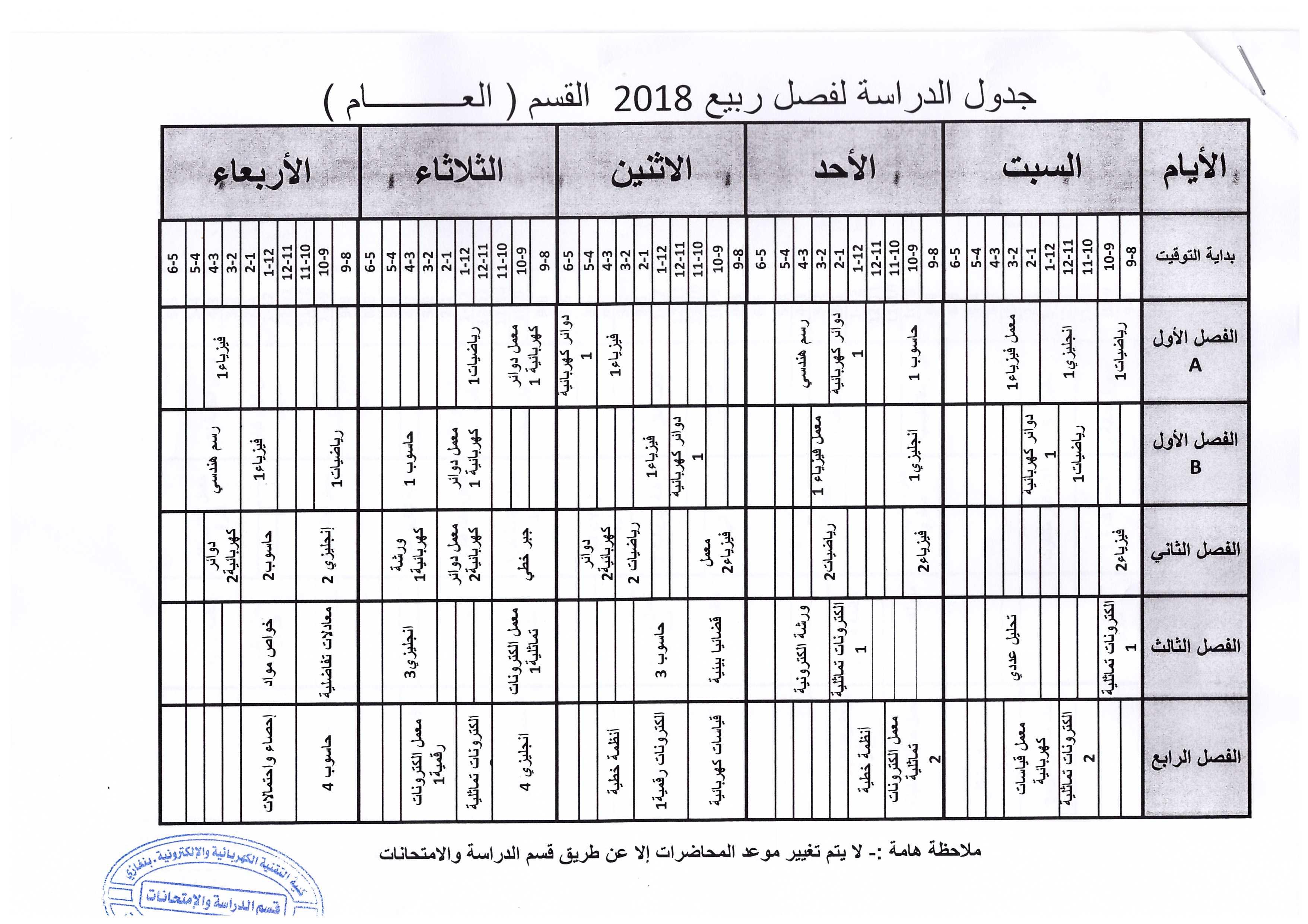 جدول الدراسة. للفصل الدراسي ربيع 2018
