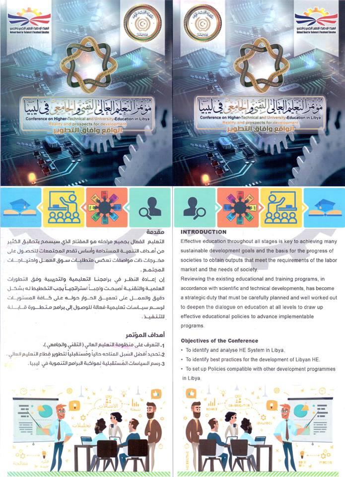 مؤتمر التعليم العالي التقني والجامعي في ليبيا