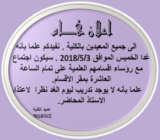اعلان خاص بالمعيدين  بالكلية