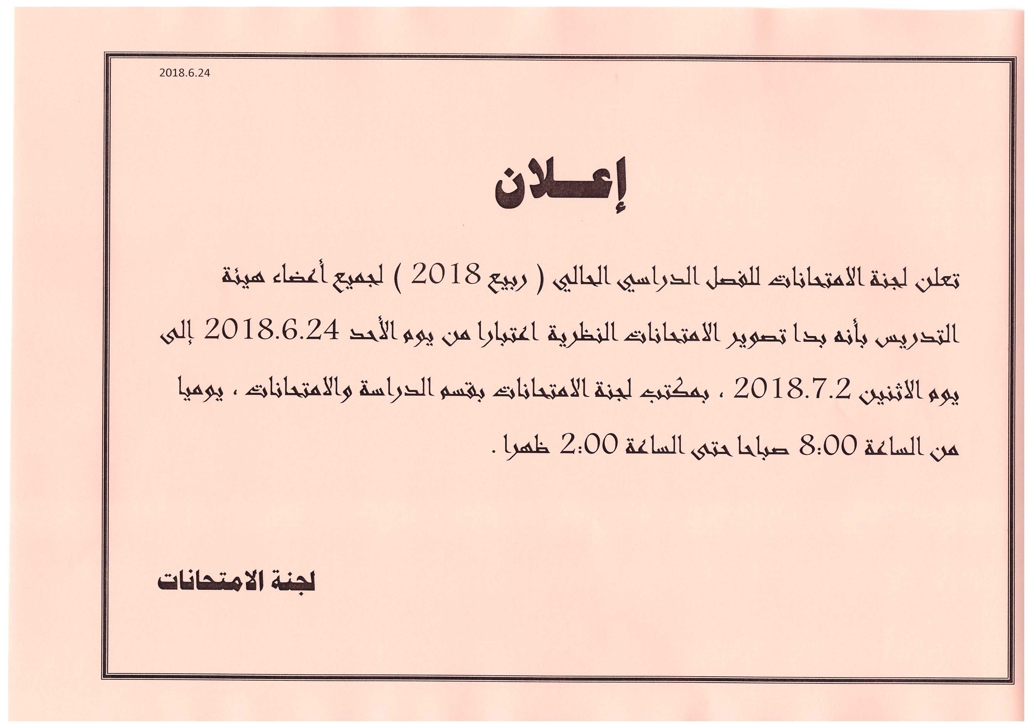 اعلانات لجنة الامتحانات ربيع 2018