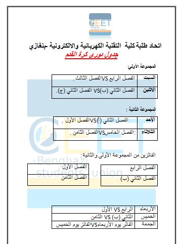 جدول مباريات كرة القدم لطلبة كلية التقنية الكهربائية والإلكترونية