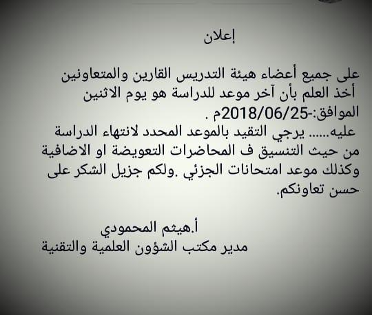 اعلان بخصوص أخر موعد للدراسة