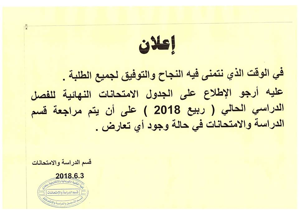 جدول الإمتحانات النهائية