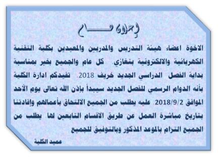 اعلان مباشرة العمل للفصل الدراسي خريف 2018