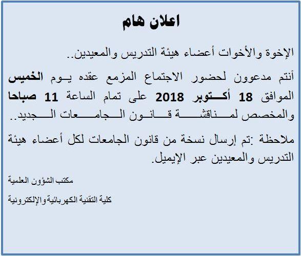 اعلان بخصوص مناقشة قانون الجامعات الجديد