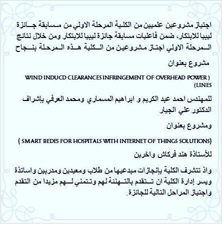 اجتياز مشروعين علميين المرحلة الاولي  من مسابقة جائزة ليبيا للابتكار