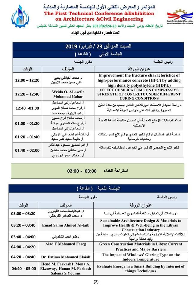مشاركة كلية التقنية الكهربائية والالكترونية في المؤتمر والمعرض التقني الأول للهندسة المعمارية والمدنية