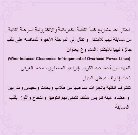 اجتياز أحد مشاريع كلية التقنية الكهربائية والالكترونية المرحلة الثانية من مسابقة ليبيا للابتكار